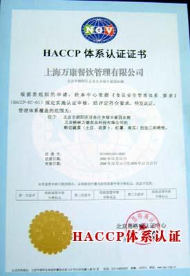HACCP食堂管理认证